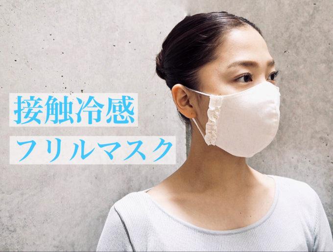 アルペン 冷 感 マスク